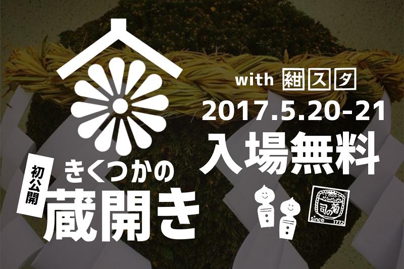 【初公開】きくつかの蔵開き2017 with 紺屋町スタンプラリー