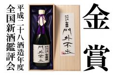 平成28酒造年度全国新酒鑑評会金賞