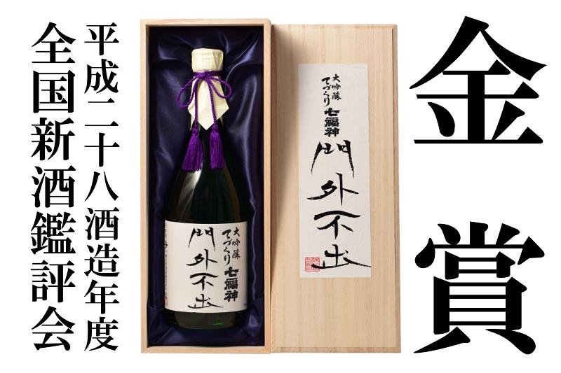 平成28酒造年度全国新酒鑑評会にて金賞受賞しました