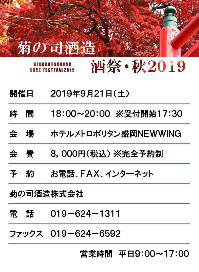 kikunotsukasa_sakefes2019_lp1