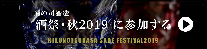 sakefes_kikunotsukasa_bnr1