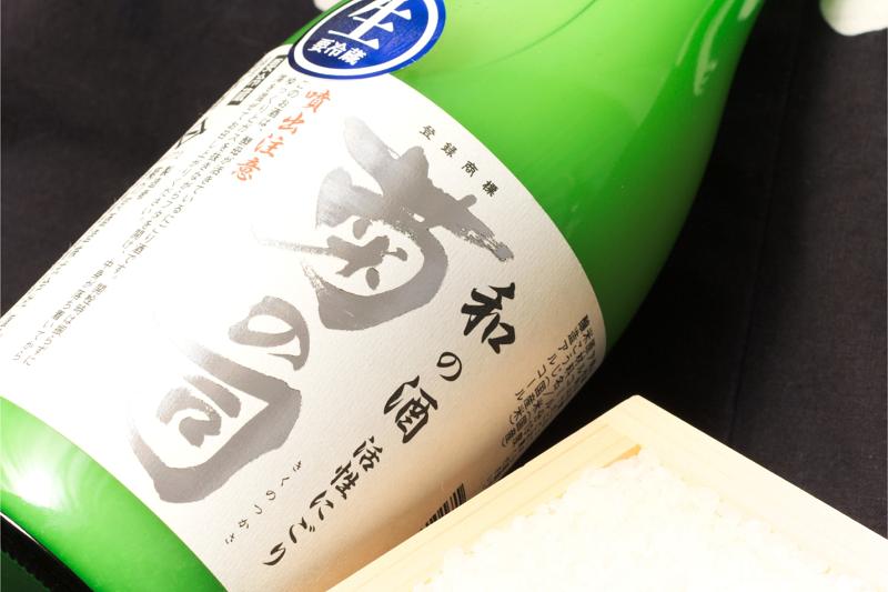 にごり生原酒菊の司