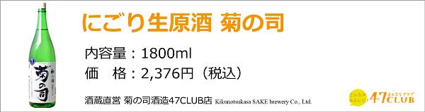 kikunotsukasa_nigori1800