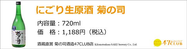 kikunotsukasa_nigori720