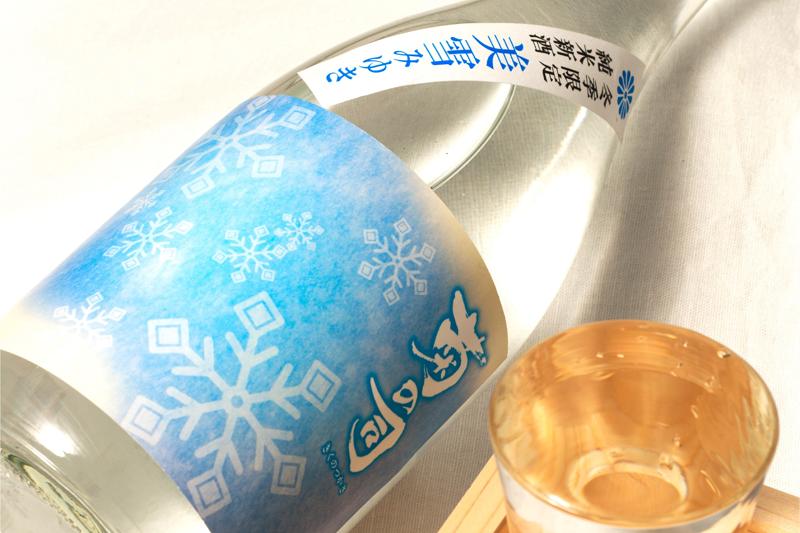 冬を楽しむ純米しぼりたて!純米新酒 美雪(みゆき)発売