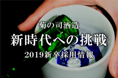 新卒2019