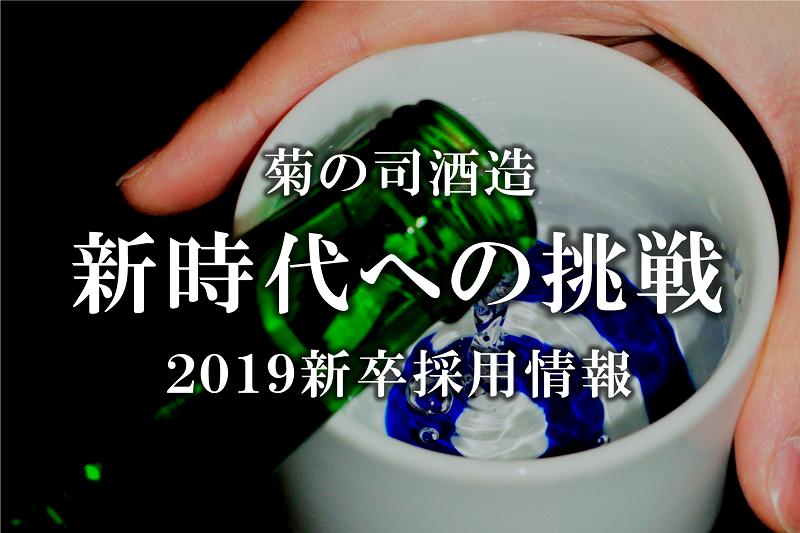 【2019新卒求人情報】創業240年盛岡の老舗酒蔵菊の司酒造