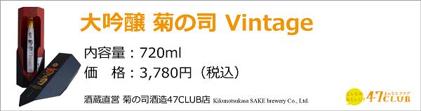 kikunotsukasa_vintage720
