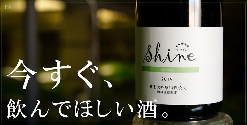 純米大吟醸しぼりたてShine-シャイン-2019