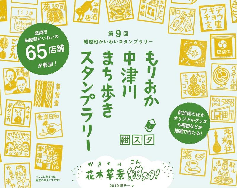 蔵開きこらむ(6)
