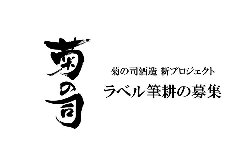 新プロジェクト「膠漆の交わり」のロゴ筆耕を募集いたします