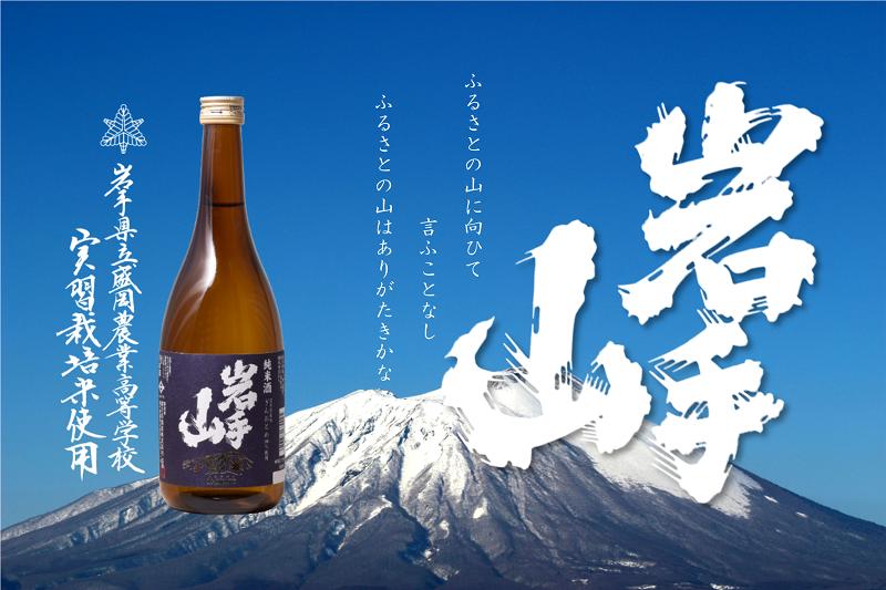 高校生が育てた酒米で醸す「純米酒岩手山」いよいよ山開き!