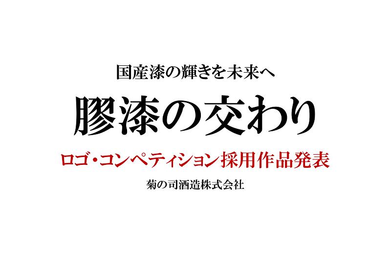 「膠漆の交わり」ロゴ・コンペティション採用作品発表