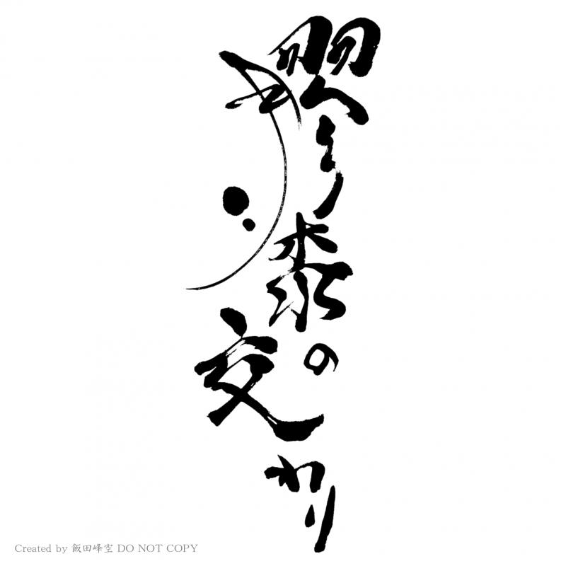 膠漆の交わり_ロゴ