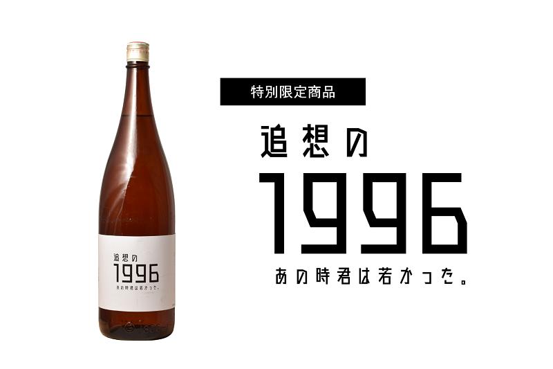 「追想の1996」~22年熟成古酒で平成を振り返る~