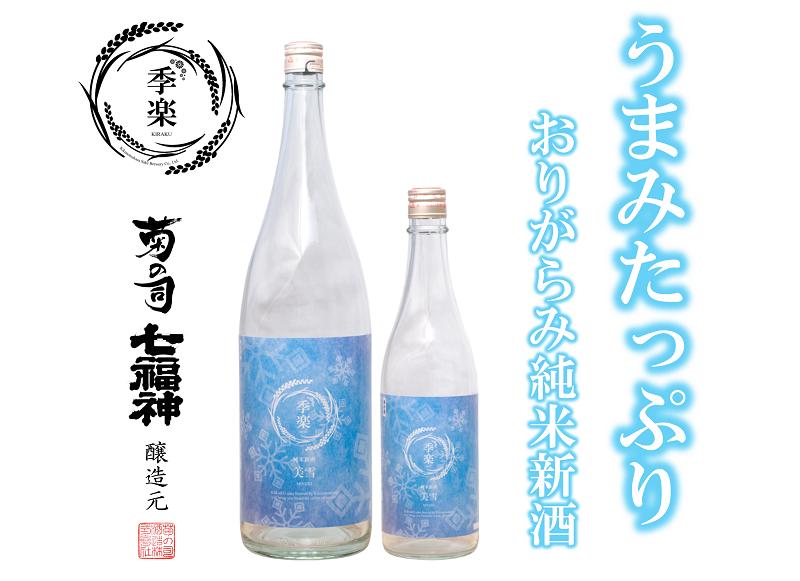 菊の司季楽純米新酒美雪POP