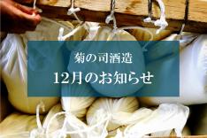 201812お知らせ_菊の司酒造