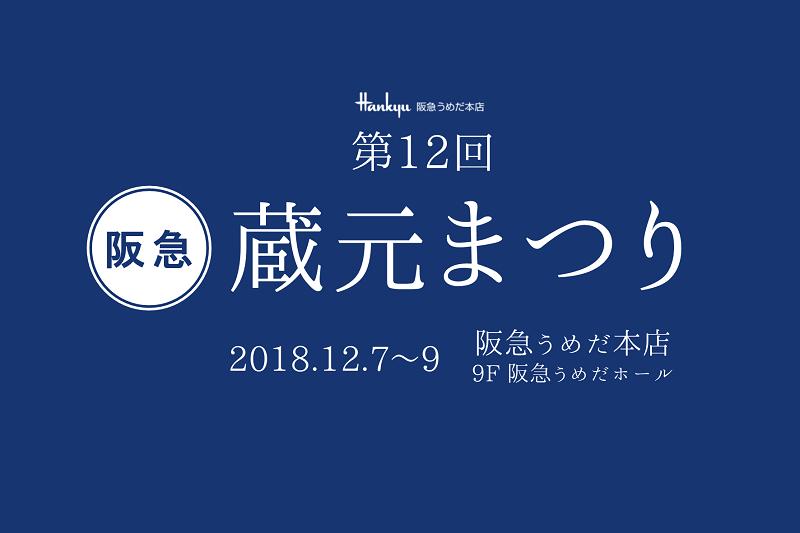 第12回「阪急蔵元まつり」に出展します!