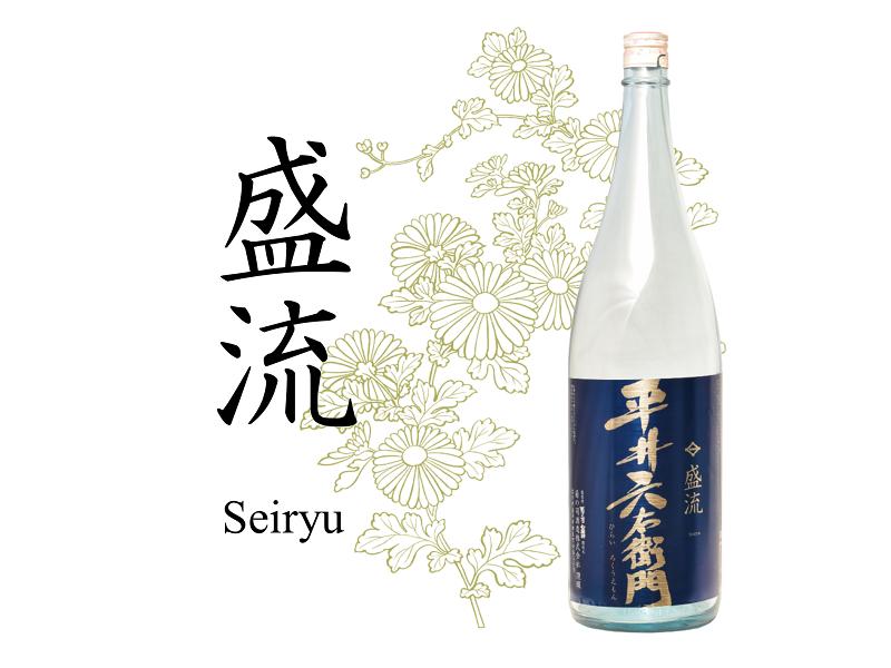 hirairokuemon_seiryu