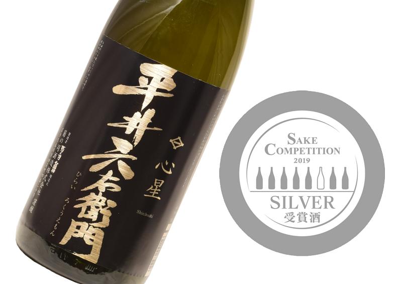 hirairokuemon_shinboshi_sakecompe_silver