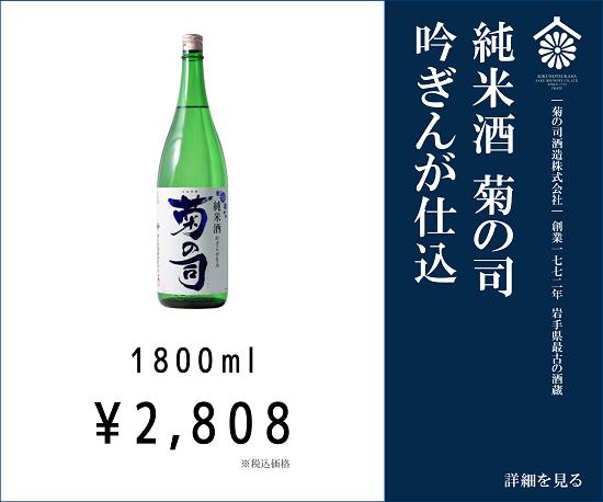 B_kikunotsukasa_junmai_ginginga1800ml