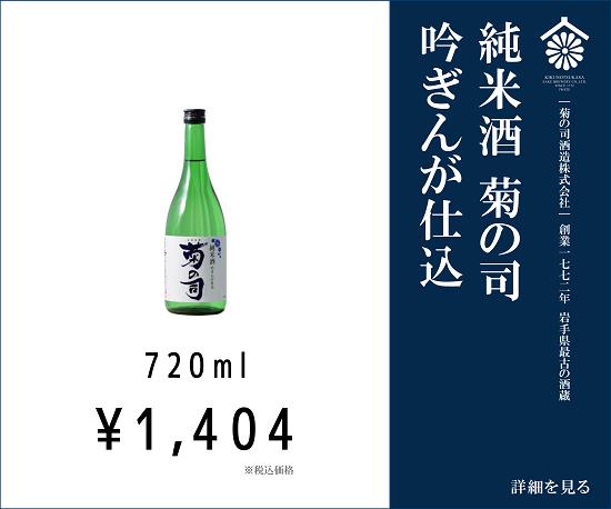 B_kikunotsukasa_junmai_ginginga720ml