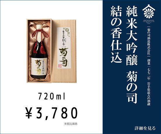 B_kikunotsukasa_junmaidaiginjo_yuinoka720ml