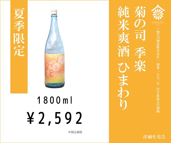 B_kikunotsukasa_kiraku_junmaisoushu_himawari1800ml