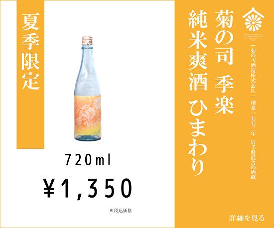 B_kikunotsukasa_kiraku_junmaisoushu_himawari720ml