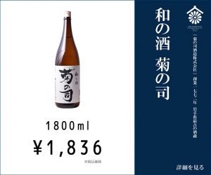B_kikunotsukasa_wanosake1800ml