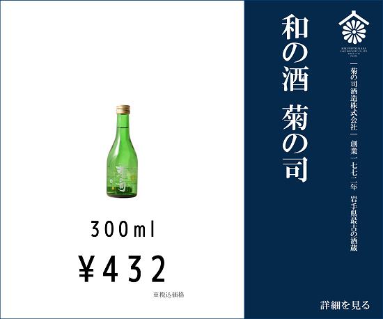 B_kikunotsukasa_wanosake300ml