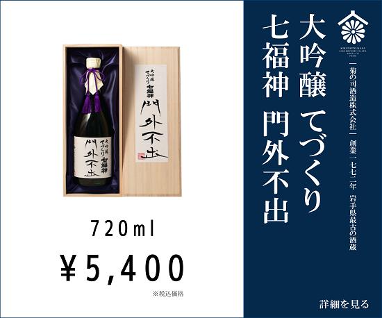 B_shichifukujin_daiginjo_mongaifushutsu720ml