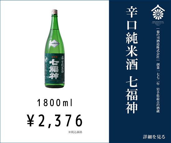 B_shichifukujin_karakuchijunmai1800ml