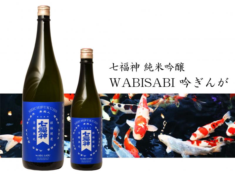WABISABI_LP3