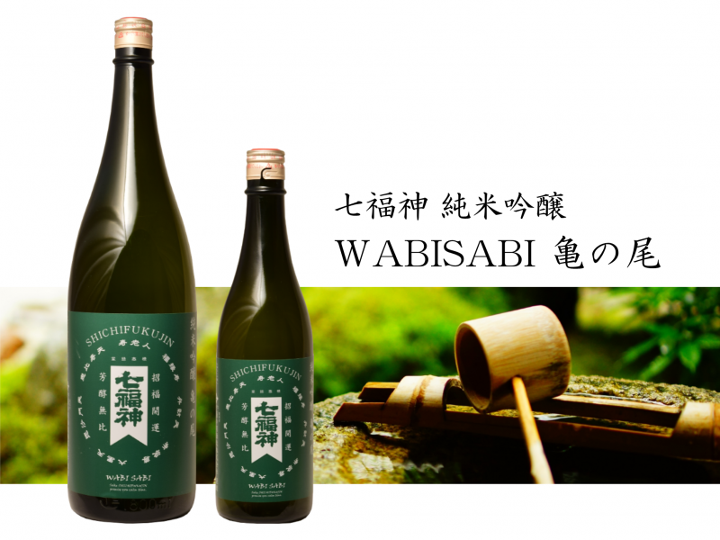 WABISABI_LP4