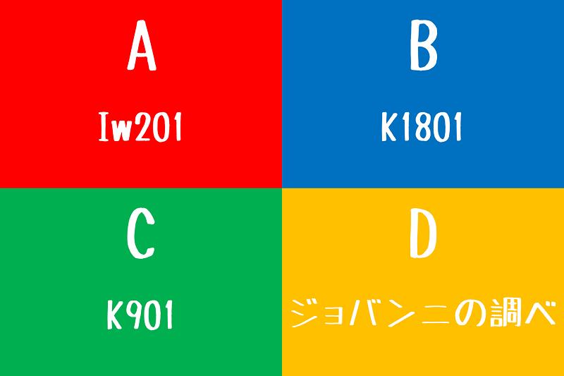 非公開クイズ_4