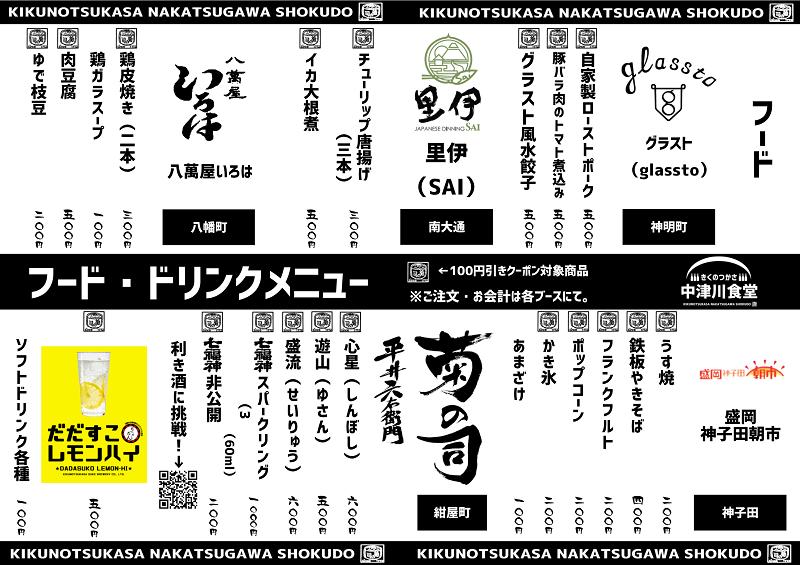 中津川食堂メニュー表