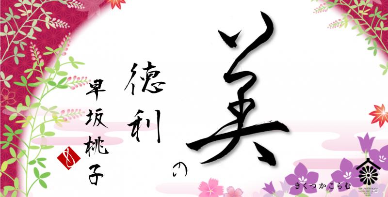 bnr_binotokkuri_momoko