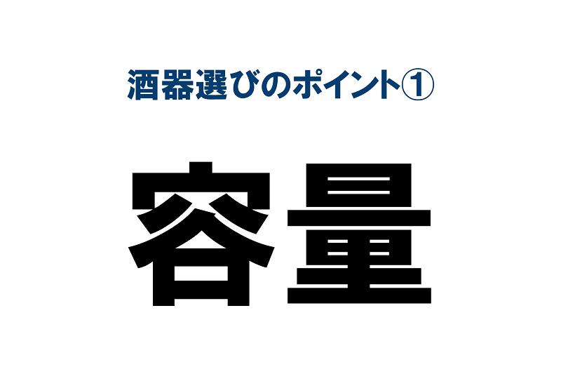 sake_utsuwa1