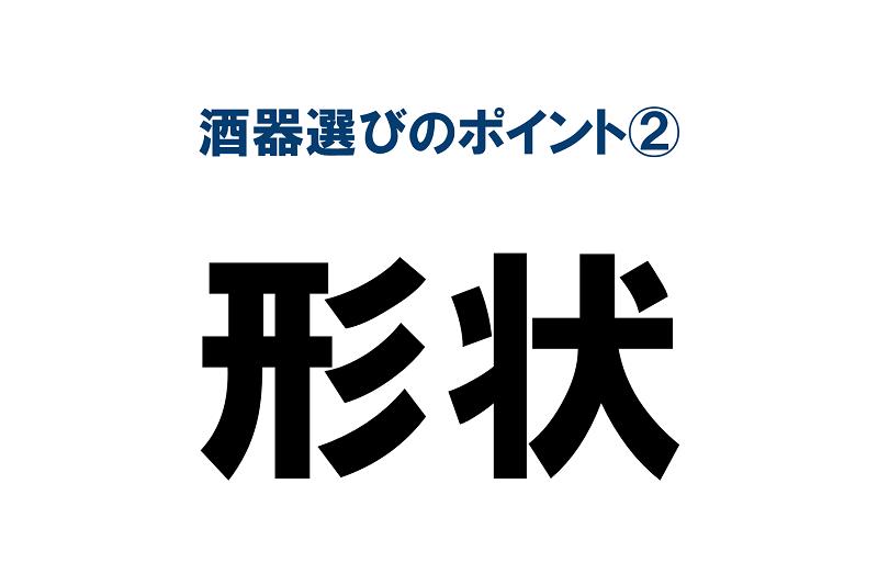 sake_utsuwa2