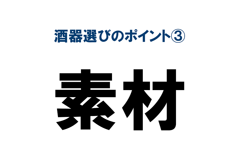 sake_utsuwa3