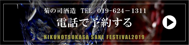 sakefes_kikunotsukasa_bnr4