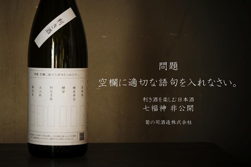 スペック謎の日本酒「七福神 非公開」の正体を公開します!