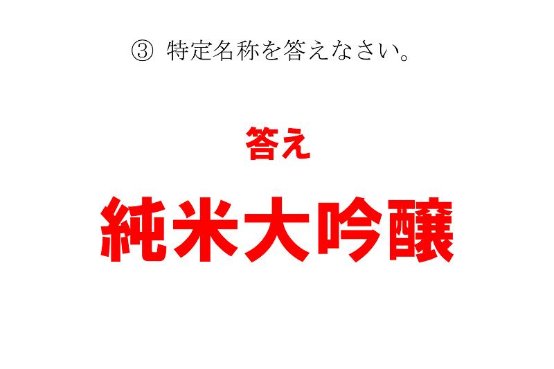 sicifukujin_hikoukai_answer2019_3