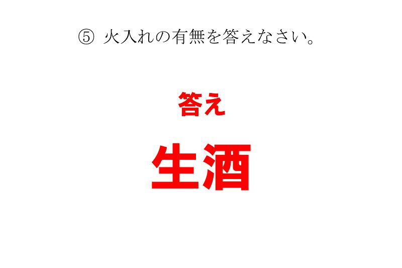 sicifukujin_hikoukai_answer2019_5