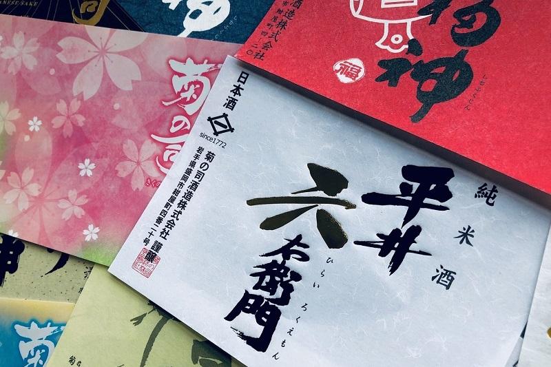 日本酒のラベルコレクション!きれいにはがす方法