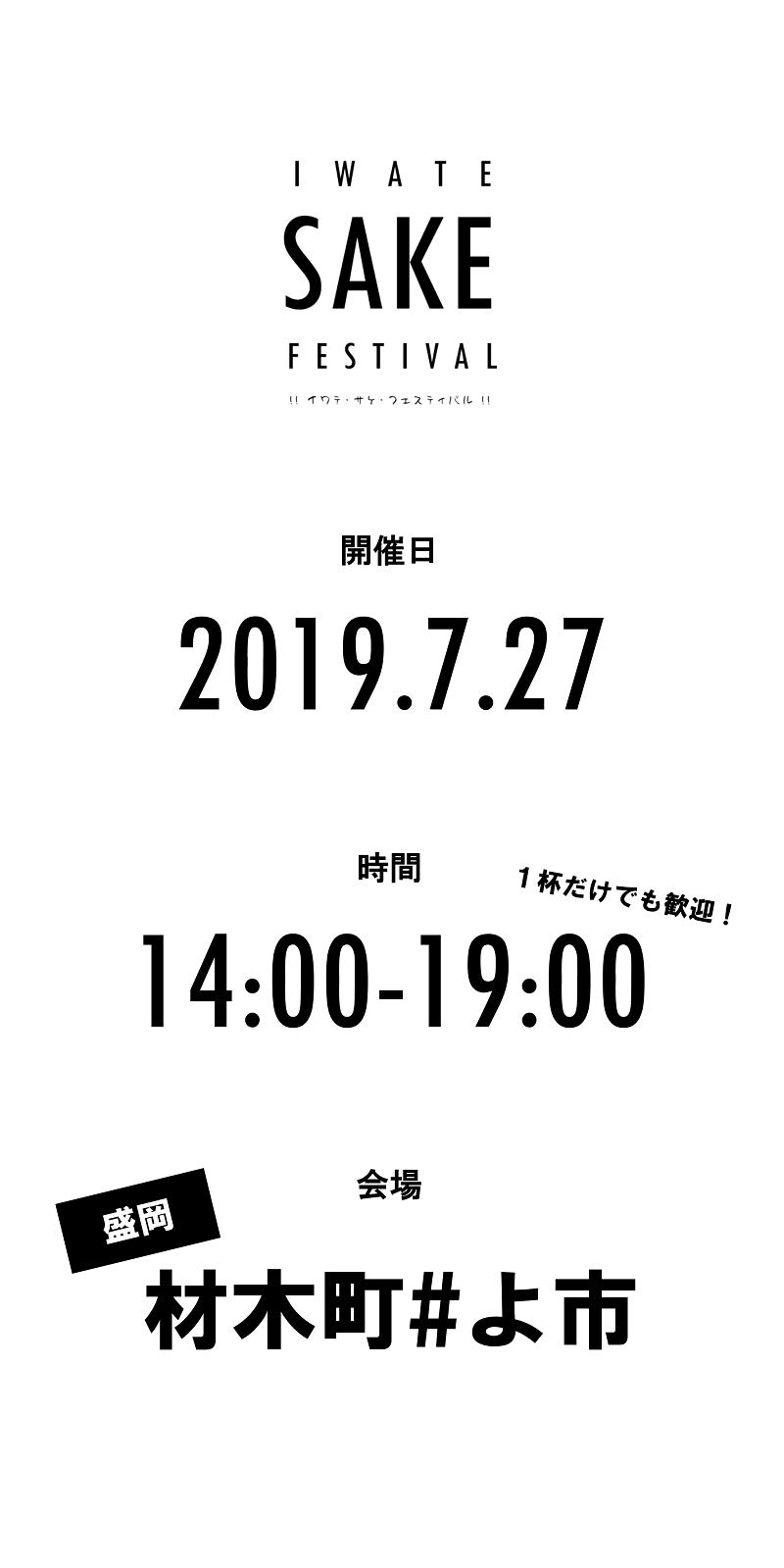 IwateSakeFestival2019_lp1