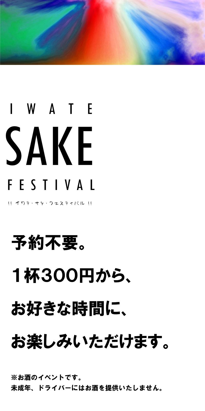 IwateSakeFestival2019_lp3
