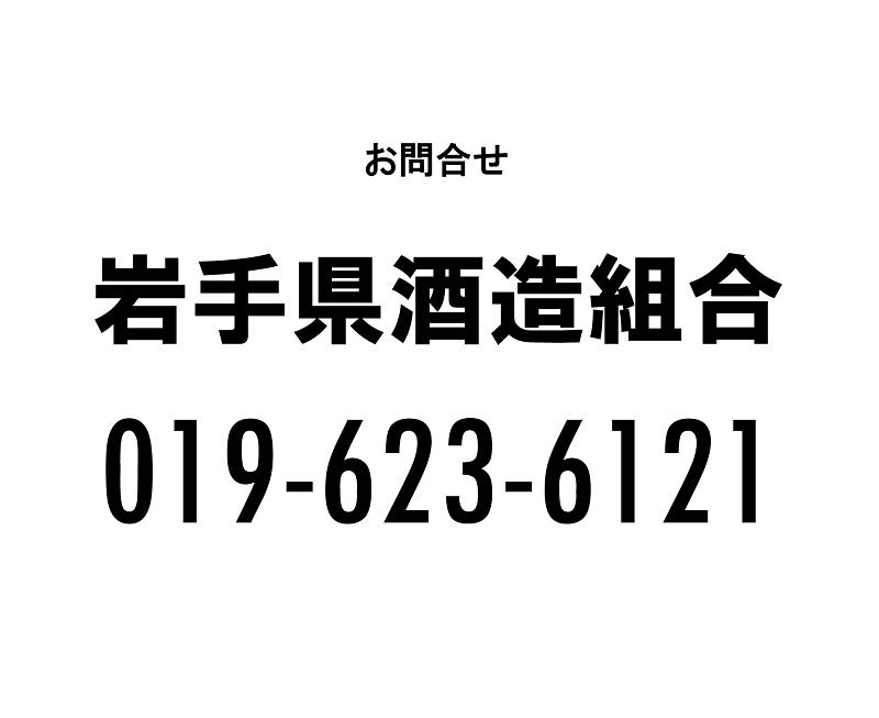 IwateSakeFestival2019_lp4
