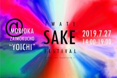IwateSakeFestival2019_web